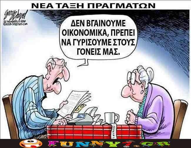 ΝΕΑ ΤΑΞΗ ΠΡΑΓΜΑΤΩΝ