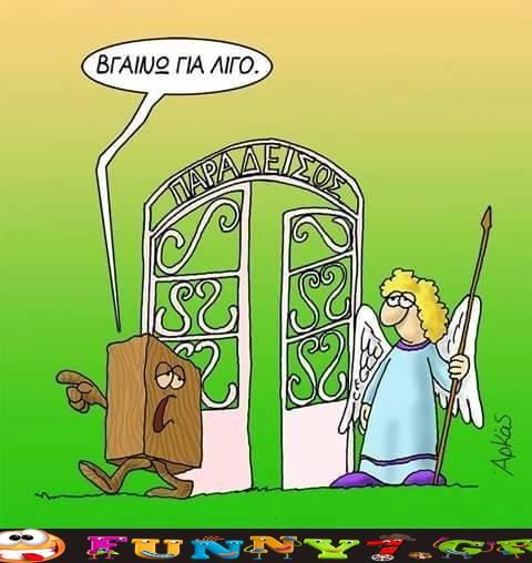 το ξυλο βγηκε απ τον παραδεισο!!!