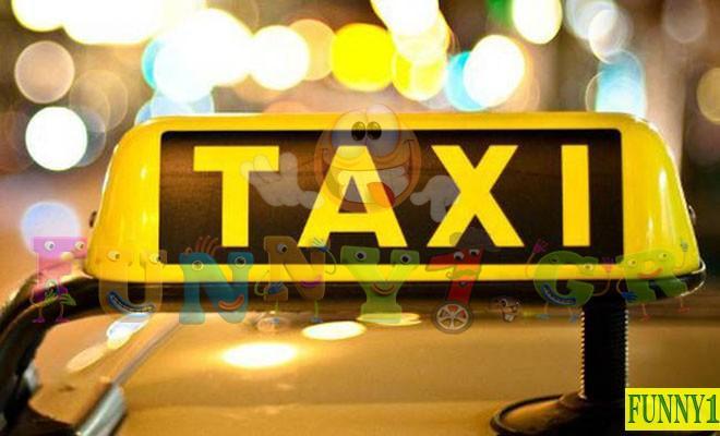 Ανέκδοτο: Αυτός, αυτή και ο ταξιτζής…