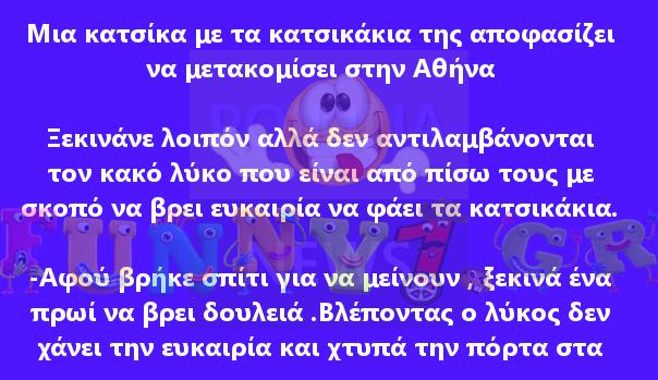 Ανέκδοτο: Η Κατσίκα στην Αθήνα