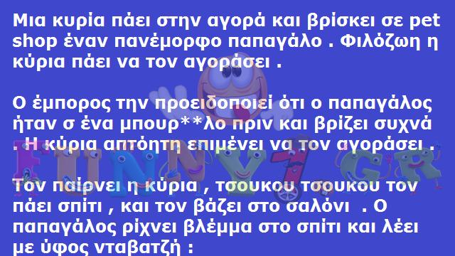 Ανεκδοτάρα - Παπαγάλος από μπ**ρδ3λο