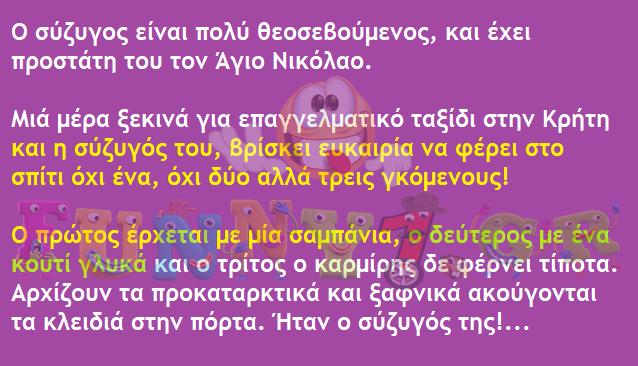 Τζαμάτο Ανέκδοτο: Ο Θεοσεβούμενος και οι γκόμενοι της γυναίκας του!!!