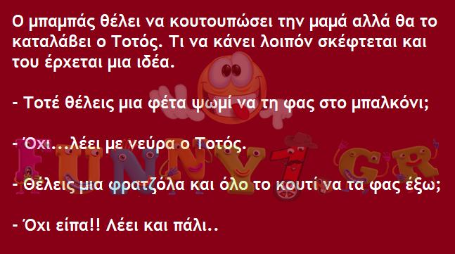 Απίθανο Ανέκδοτο: Ο Τοτός και η μερέντα!!!