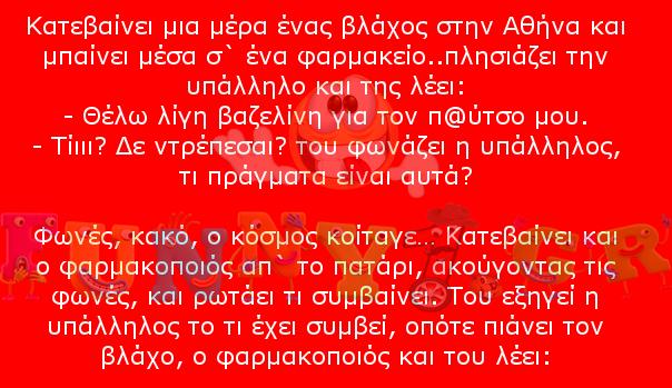 Ανέκδοτο: Βλάχος στην Αθήνα θέλει βαζελίνη...