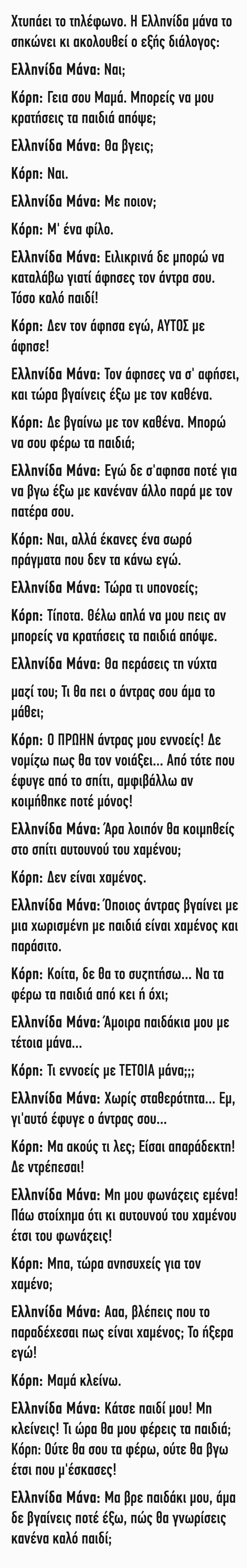 Χτυπάει το τηλέφωνο η Ελληνίδα μάνα το σηκώνει κι ακολουθεί ο εξής διάλογος