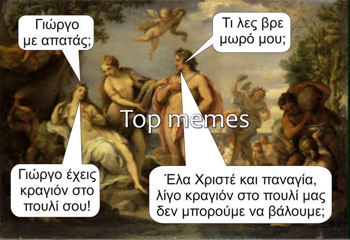 ΕΙΚΟΝΑ FUNNY