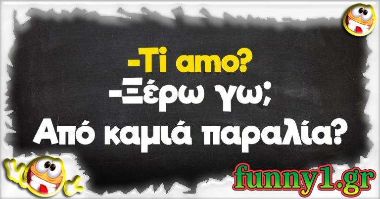 -Ti amo? -Ξέρω γω;