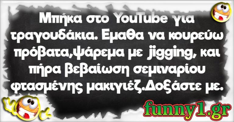 Μπήκα στο Youtube για τραγουδάκια